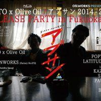 9/23 OILWORKS PRESENTS ALEA